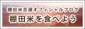 棚田公式ブログ