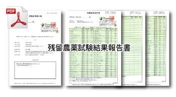 残留農薬試験結果報告書